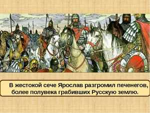 Борьба Ярослава Мудрого с печенегами