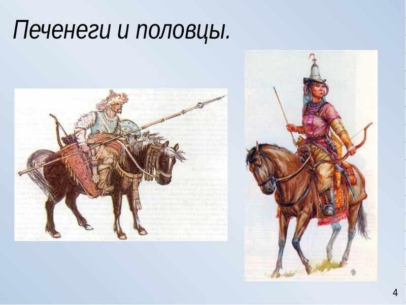 Половцы и печенеги