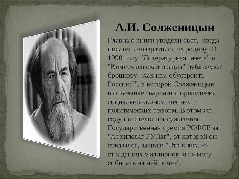 Солженицын известный писатель