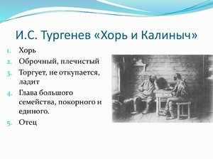 Главные герои рассказа Хорь и Калиныч
