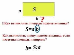 Вычисление площади
