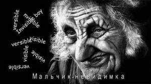 Рассказ Р. Брэдбери - Мальчик-невидимка/Invisible boy