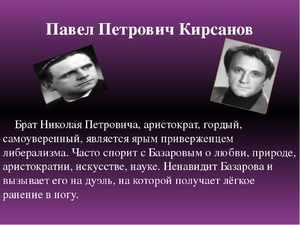 Воспитание Кирсанова Павла Петровича