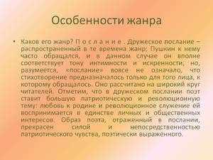 Пушкин пишет Чадаеву