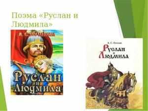 Сказки и поэмы А.С. Пушкина:Руслан и Людмила