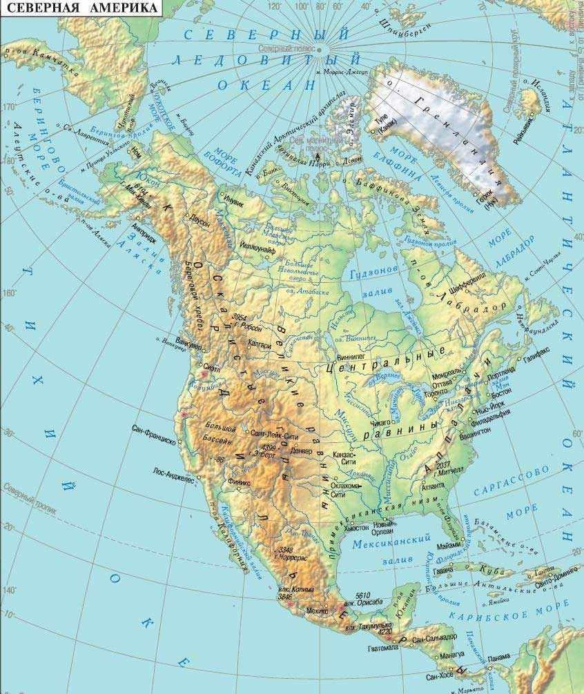 Северная Америка: география. Географические характеристики и ...