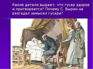 Сюжет повести Станционный смотритель