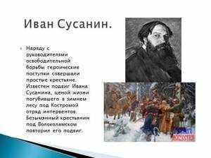 Какие подвиги совершил Иван Сусанин