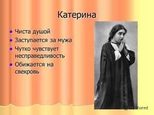 Катерина из пьесы «Гроза»