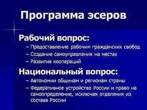 Партия эсеров