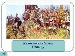 Значение Куликовской битвы для Руси