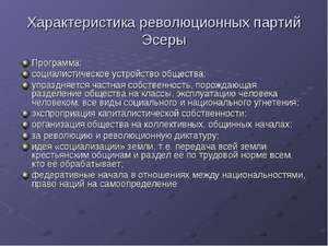 Цели эсеров