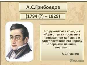Грибоедов Александр Сергеевич - автор комедии Горе от ума