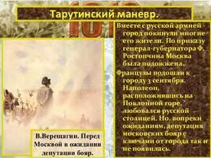 Тарутинский маневр Кутузова - краткая история