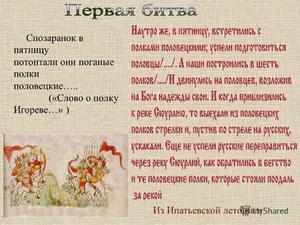 Когда было написано Слово о полку Игореве