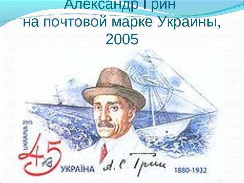 Почтовая марка с Грином