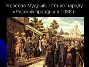 Чтение Русской правды
