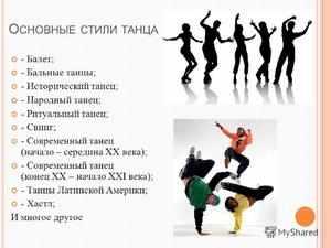 Стильные танцы
