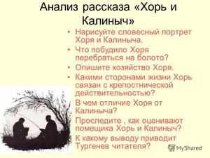 Рассказ хорь и Калиныч