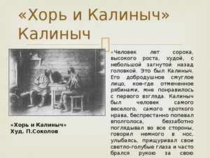 Произведение Хорь и Калиныч