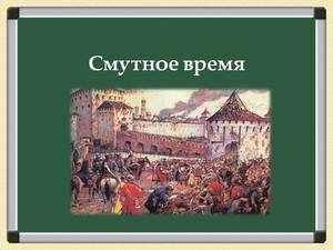 Русское Смутное время