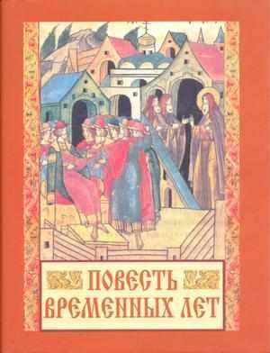 Книга Повесть временных лет