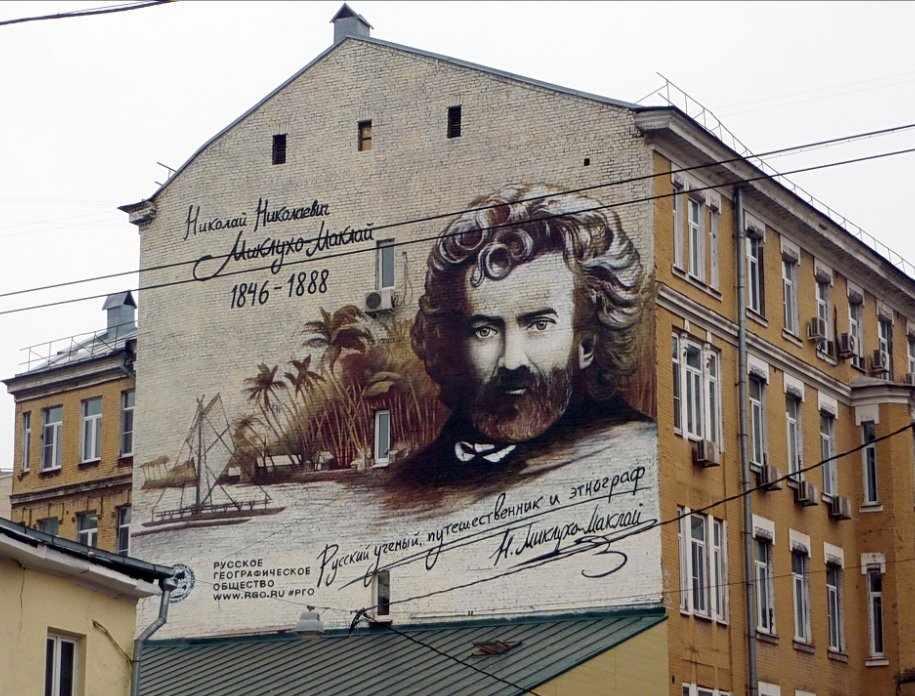 Граффити-портрет Миклухо-Маклая на Славянской площади