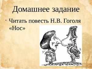 Повесть Гоголя Нос