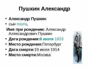 Когда умер Пушкин