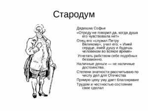 Описание образа Стародума