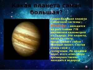 Какая планета самая большая