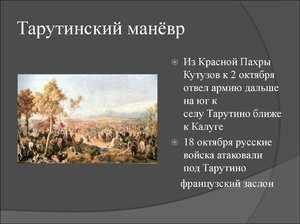 Тарутинский маневр 1812 года - как это было