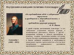Политика Александра первого