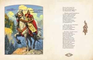 Руслан и Людмила: иллюстрации