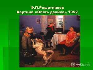 Картина художника Решетникова