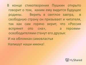 Анализ стихотворения пушкина к чадаеву