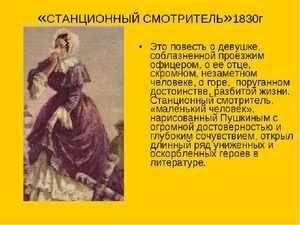 Автор повести Станционный смотритель