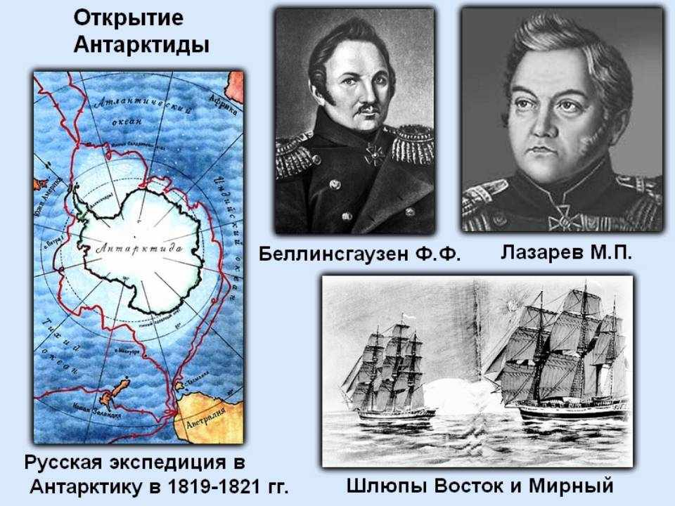 28 января 1820 года открытие Антарктиды. (PIPL)