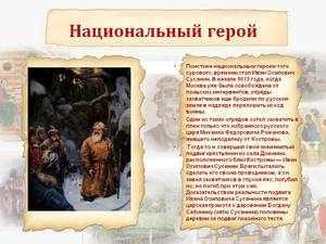 Краткая биография Ивана Сусанина