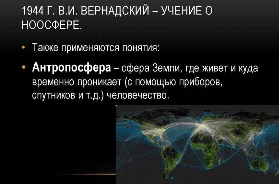 Ноосфера. Эволюция биосферы в ноосферу - online presentation