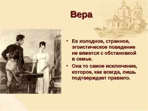 Старшая дочь Вера Ростова