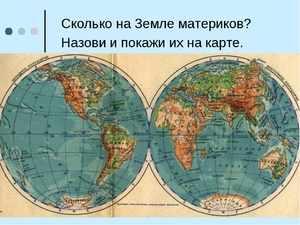 Как найти океаны на карте