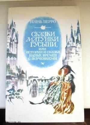 Сказки Шарля Перро, вышедшие в 1697 году