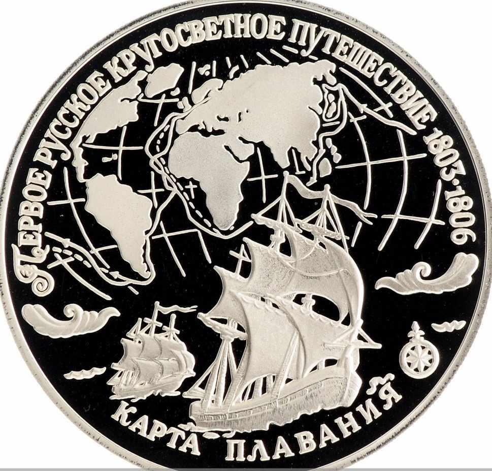 Каталог монет России серии первое русское кругосветное путешествие в ...