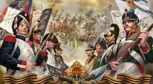 Русские и французские воины в 1812 году