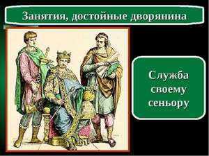 Занятия дворянина