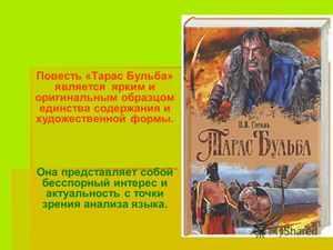 Гоголь – автор повести Тарас Бульба