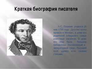 Юные годы Пушкина