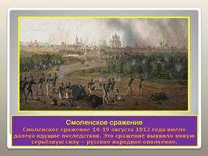 Дата и значение смоленского сражения