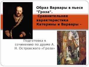 Варвара из пьесы Гроза